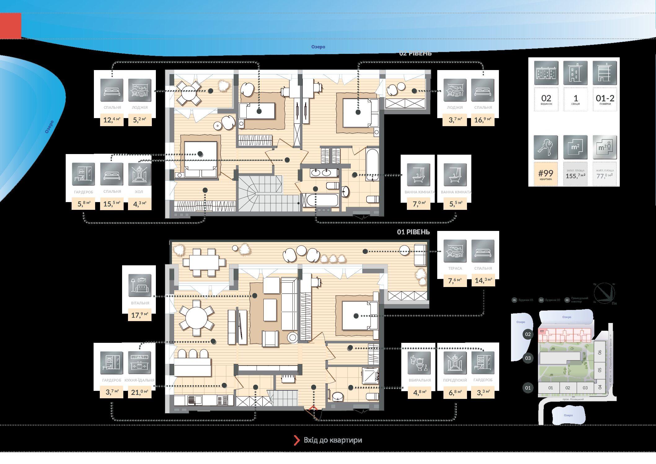 Пятикомнатная квартира 155,70 кв.м, кв. №99, секц. №1