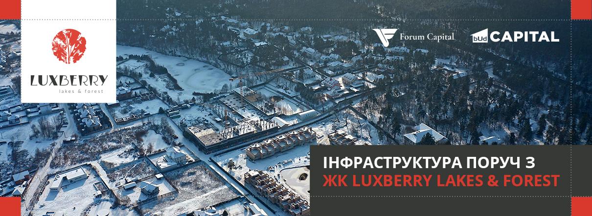 Инфраструктура вокруг жилого комплекса Luxberry lakes & forest