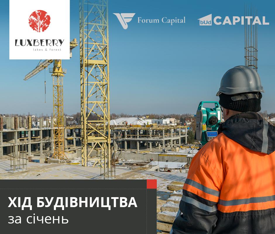 Хід будівництва – січень 2021 року