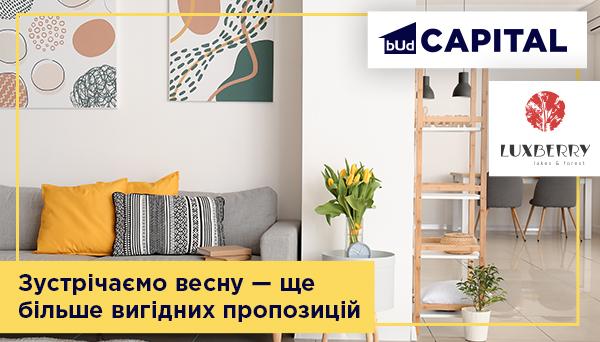 Продовжено акцію «Зустрічаємо весну» – ще більше вигідних пропозицій від BudCapital та Forum Capital