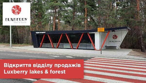 Відкриття відділу продажів ЖК Luxberry lakes & forest