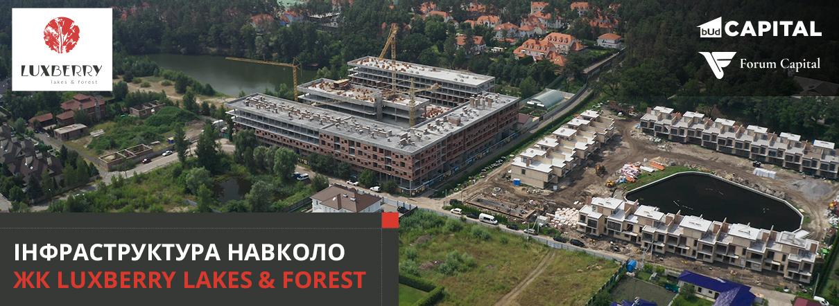 Огляд інфраструктури навколо житлового комплексу Luxberry lakes & forest