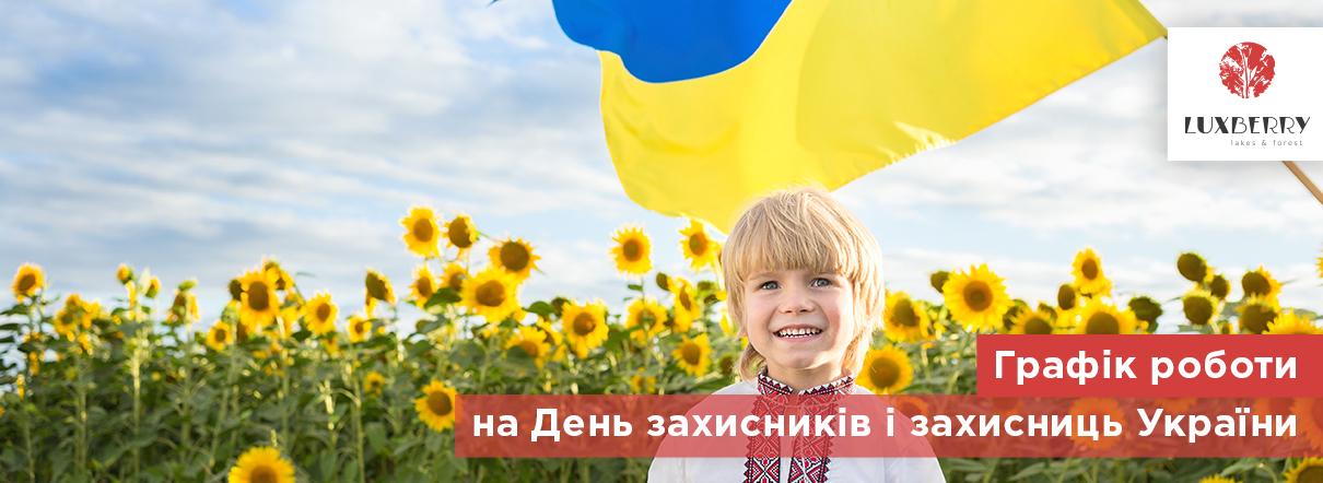 График работы отдела продаж ЖК Luxberry lakes & forest на День защитников и защитниц Украины
