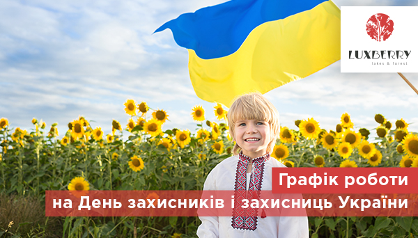 Графік роботи відділу продажів ЖК Luxberry lakes & forest на День захисників і захисниць України